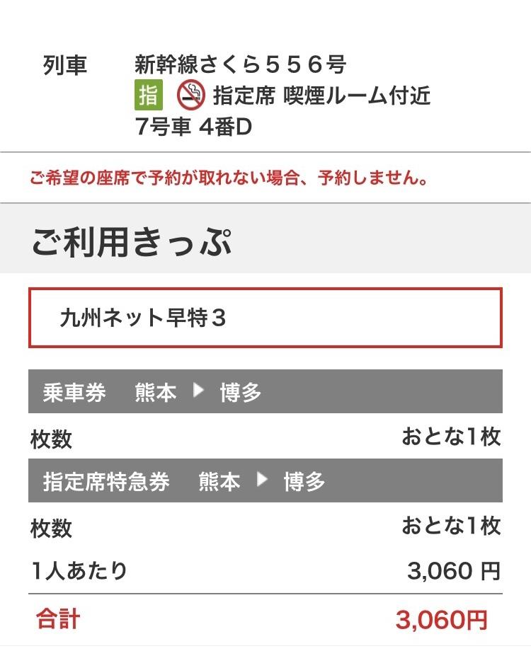 九州 新幹線 ネット 予約